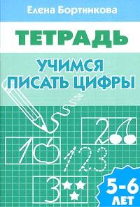 Бортникова.Рабочая тетрадь Учимся писать цифры 5-6 лет