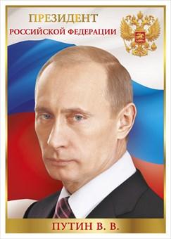 033663 Президент РФ Путин В.В.