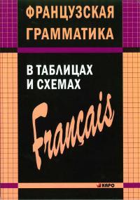 Иванченко. Французская грамматика в таблицах и схемах.