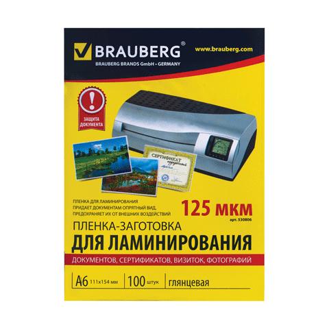 013667 Плёнка для ламинирования А6 125 мк