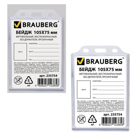 071528 Бейдж BRAUBERG, 105х75 мм, вертикальный, жесткокаркасный, без держателя, прозрачный