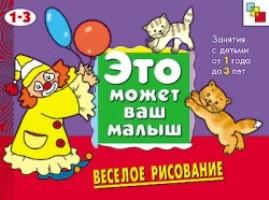 ЭМВМ. Веселое рисование. Художественный альбом для занятий с детьми 1-3 лет./Колдина.