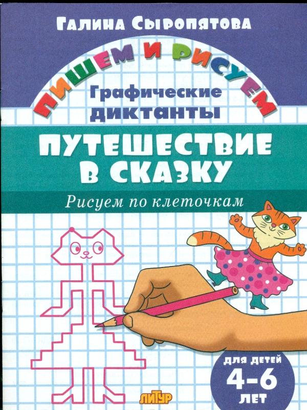 Пишем и рисуем. Рисуем по клеточкам. Графические диктанты. Путешествие в сказку. (для детей 4-6 лет)