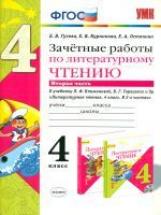 УМК Климанова, Горецкий. Литературное чтение. Зачетные работы. 4 кл. ч.2. / Гусева. (ФГОС).