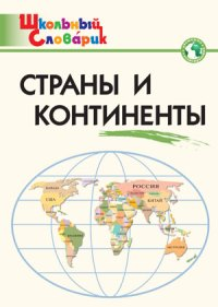ШС Страны и континенты (ФГОС) /Яценко.