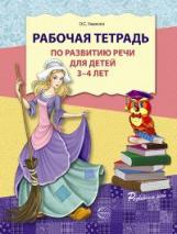 Ушакова. Рабочая тетрадь по развитию речи для детей 3-4 лет. (ФГОС)