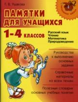 Ушакова. Памятки для учащихся 1-4 классов. Русский язык. Чтение. Математика. Природоведение.