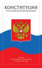 Конституция Российской Федерации с гимном России. Айрис-пресс.64 стр.