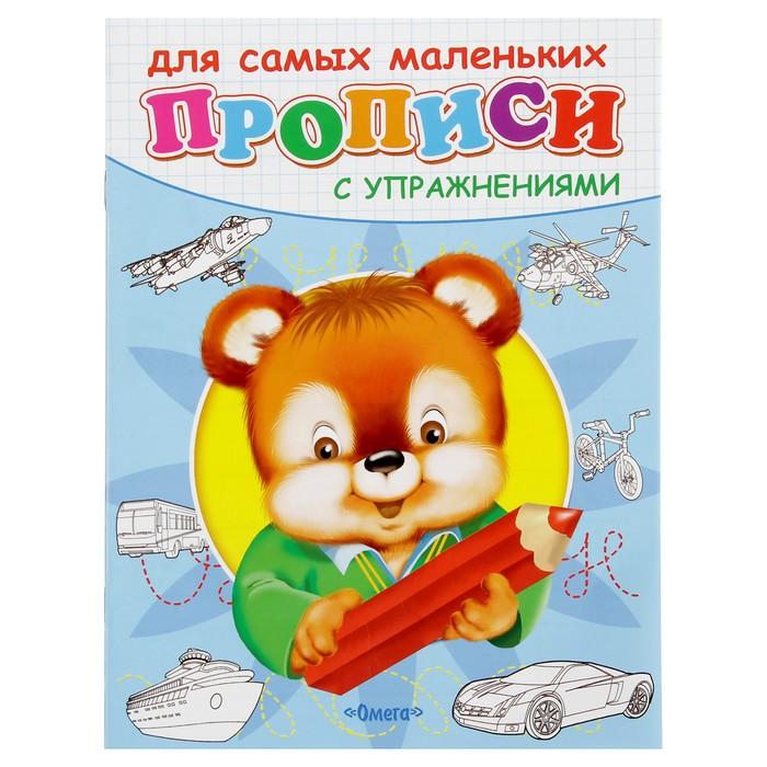 069355 Ом.Прописи с упражнениями.Медвежонок