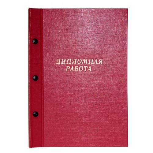 069726 Папка д/дипломных работ А4, без бумаги, НА БОЛТАХ красная