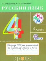 Рамзаева. Русский язык. 4 кл. Тетрадь для упражнений. №2. РИТМ. (ФГОС)
