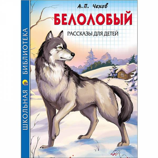 054727 Пр.П.Белолобый
