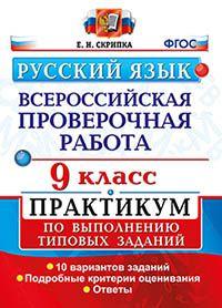 ВПР. Русский язык. Практикум. 9 кл. / Скрипка. (ФГОС).