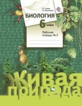 Сухова. Биология. 6 кл. Рабочая тетрадь. Часть 2. (ФГОС)