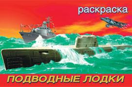 029171 Фл.Авт.Подводные лодки
