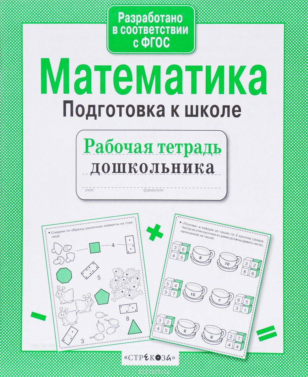 Рабочая тетрадь дошкольника. Математика. Подготовка к школе. (ФГОС)