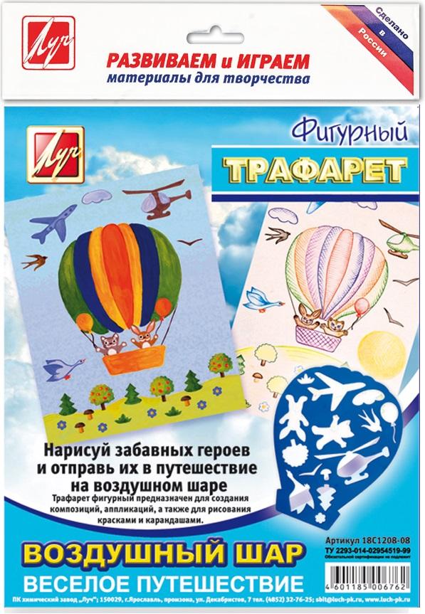 061918 Трафарет ЛУЧ ВОЗДУШНЫЙ ШАР пластик фигурный