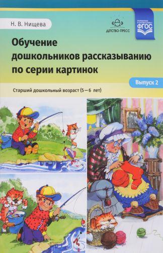 Обучение дошкольников рассказыванию по серии картинок. Старший дошкольный возраст (5-6 лет).Выпуск 2