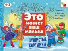 ЭМВМ. Пушистые картинки. 1-3 лет./Янушко.