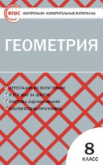 КИМ Геометрия 8 кл. (ФГОС) /Гаврилова.