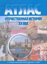 Атлас. Отчечественная история XX век. (с конт.к). (-) (Новосибирск: картография)