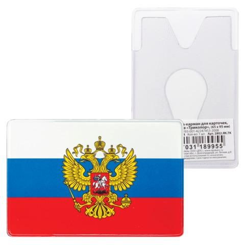 """051726 Обложка-карман для карточек, пропусков ПВХ """"Триколор"""""""