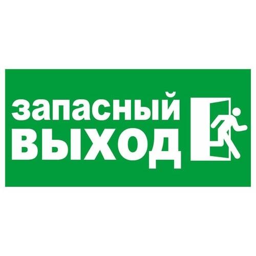 """068193 Наклейка информационная """"Запасной выход"""""""