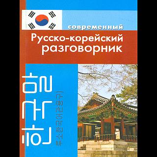 Современный русско-корейский разговорник/Слесаренко