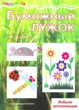 Мастерилка. Бумажный лужок (аппликации для детей от 4 лет). / Лыкова.