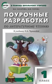 ПШУ. Литературное чтение. 1 кл. (Чуракова). ФГОС