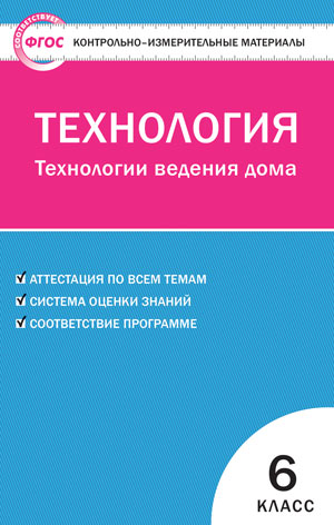 КИМ Технология. Технология ведения дома. 6 кл. (ФГОС) /Логвинова.