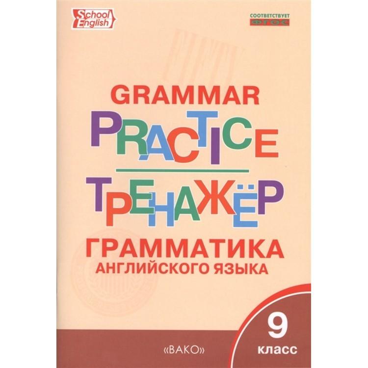 Тренажер.Грамматика английского языка 9 кл.