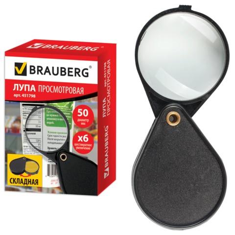 051767 Лупа  BRAUBERG складная, диаметр 50 мм, увел. 6