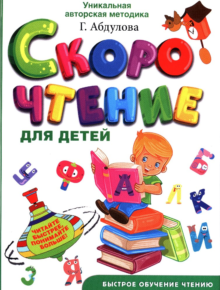 Абдулова Г. Скорочтение для детей (-) (М.: АСТ)