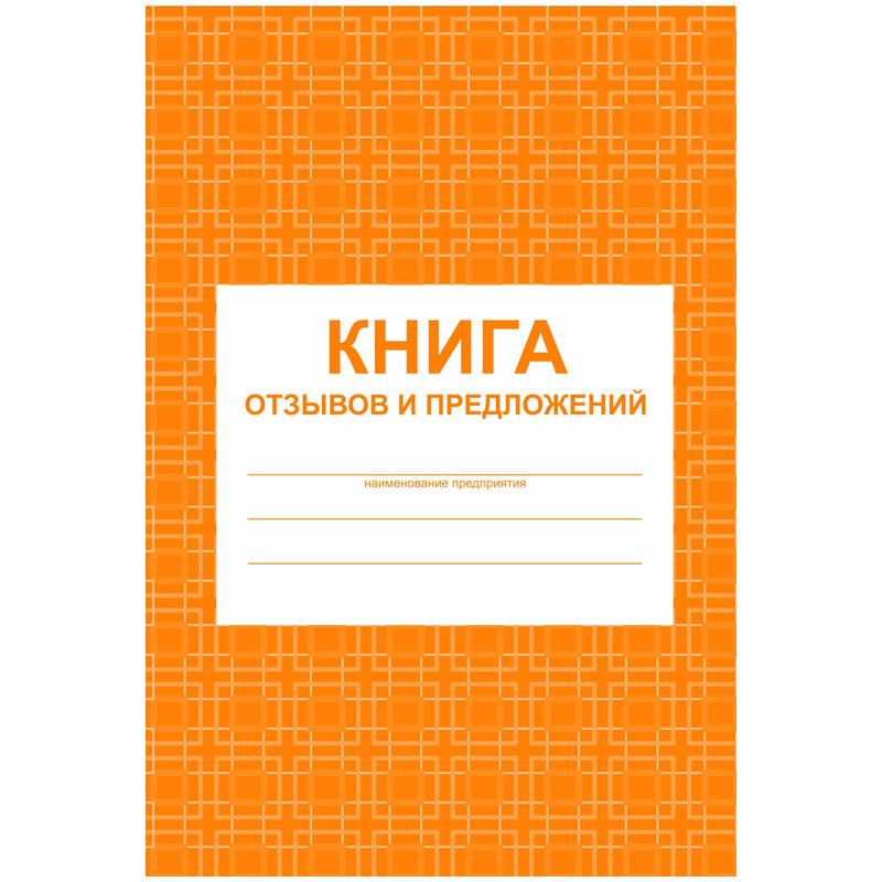 090736 Книга отзывов и предложений  А5, 48л., на скрепке, блок писчая бумага