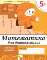 Математика для дошкольников. Старшая группа. Рабочая тетрадь. /Денисова. 5+ (-)