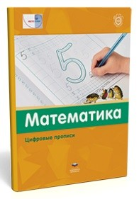 Математика в детском саду. Цифровые прописи. /Стародубцева.