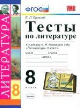 УМК Коровина. Литература. Тесты. 8 кл. / Ерохина. (ФГОС).