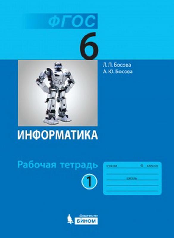 Босова. Информатика 6 кл. Рабочая тетрадь  В 2-х ч. Ч.1. (ФГОС)