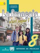 Кулигина. Франц.язык. Твой друг французский язык. 8 кл. Учебник с online поддер. (ФГОС)