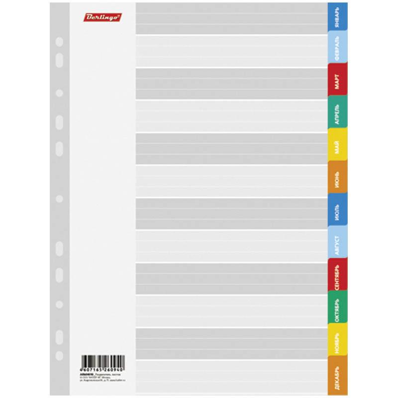 035554 Разделитель листов по месяцам,картон