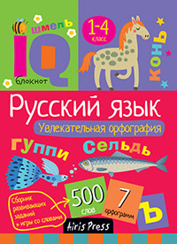 078988  Умный блокнот.Русский язык Увлекательная орфография 1-4 класс