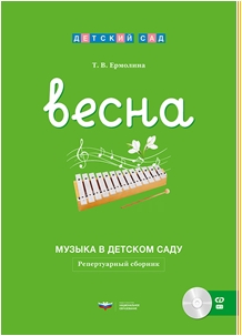 Дсм. Музыка в детском саду. Весна. Репертуарный сборник + CD /Ермолина