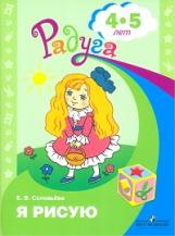 """Соловьёва. Я рисую. Пособие для детей 4-5 лет. (сер.""""Радуга"""")"""