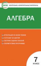 КИМ Алгебра 7 кл. (ФГОС) /Мартышова.