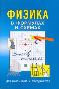 В формулах и схемах для школьников и абитуриентов. Физика. (ФГОС)/ Малярова.