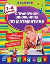 Марченко. Справочник школьника по математике. 1-4 кл.