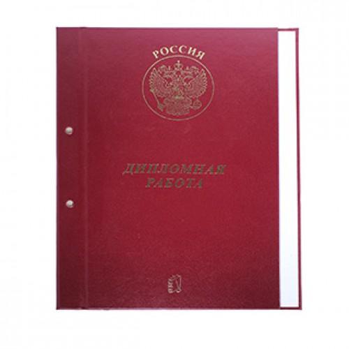 069727 Папка д/дипломных работ А4, без бумаги, НА БОЛТАХ мет, 2отв. красная