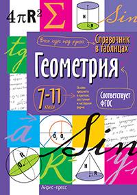Справочник в таблицах. Геометрия. 7-11 класс. (ФГОС).
