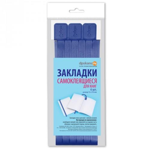 """086794 Закладка-ляссе самоклеящаяся """"Голубые"""", 6 шт."""